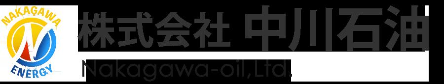 北海道七飯町のガソリンスタンド、中川石油の公式ホームページになります。