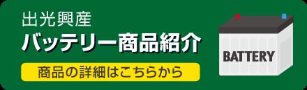 出光興産バッテリー商品紹介