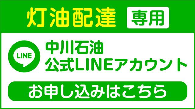 灯油配達専用LINE