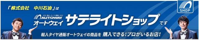 中川石油はオートウェイの「道南唯一のサテライトショップ」です