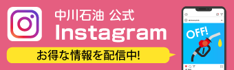 中川石油公式インスタグラム