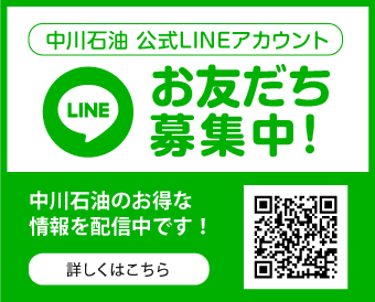 中川石油公式LINE