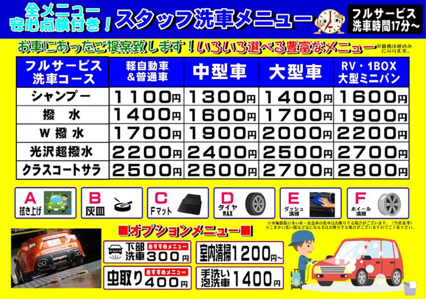 スタッフ洗車料金表
