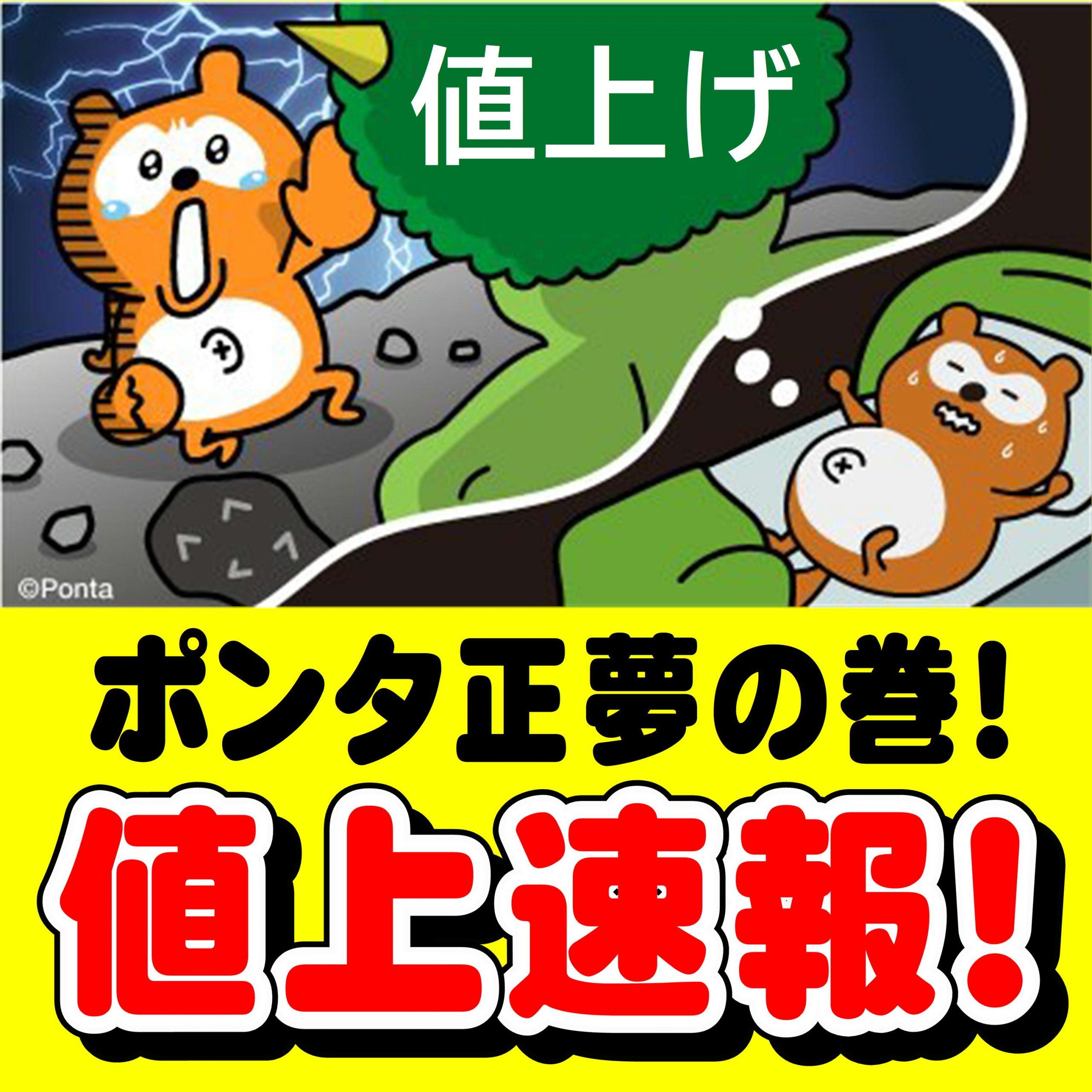 ※緊急値上げ速報!!